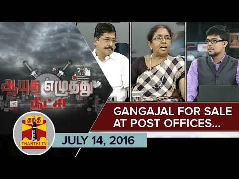 -14-07-2016-Ayutha-Ezhuthu-Neetchi-Debate-on-Gangajal-For-Sale-at-Post-Offices-