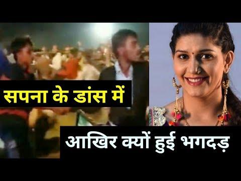 Video Sapna Choudhary के डांस में हुई भगदड़    बिहार बेगुसराय    Bihari Sultan download in MP3, 3GP, MP4, WEBM, AVI, FLV January 2017