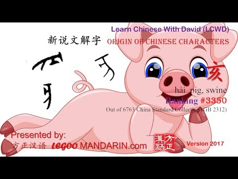Origin of Chinese Characters - 3350 hài 亥 pig, swine - Learn Chinese with Flash Cards