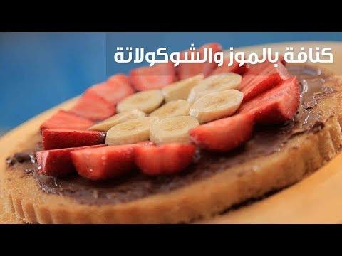 العرب اليوم - شاهد: طريقة إعداد كنافة بالموز والشوكولاتة