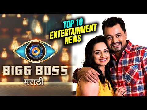 Top 10 Entertainment News   Weekly Wrap   Bigg Boss Marathi, Ranangan