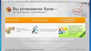Интерфейс да функции Хром (Chrome) ото Яндекс