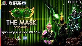 THE MASK วรรณคดีไทย | EP.06 กรุ๊ปไม้ตรี | 2 พ.ค. 62 Full HD