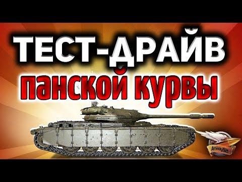 Стрим - Тест-драйв 50TP prototyp - Новый польский прем-танк