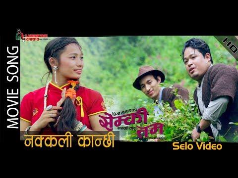 (Nakkali Kanchhi New Song | Tamang Movie SEMKI TAM | by...10 min.)