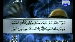 المصحف المرتل 05 للشيخ توفيق الصائغ حفظه الله