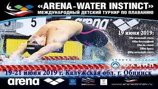 ВСЕРОССИЙСКИЙ ДЕТСКИЙ ТУРНИР ARENA WATER INSTINCT 19-21 июня 2019 г. Обнинск