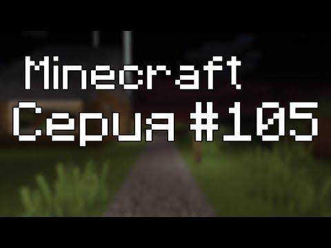 Minecraft Let's Play[1080p] - Серия 105 - Последний элемент