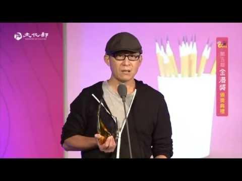 2014第五屆金漫獎頒獎典禮3