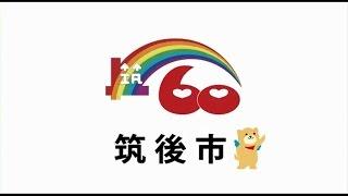 【福岡県】筑後市制60周年記念ビデオ「ちっごの軌跡~筑後市60周年のあゆみ~」