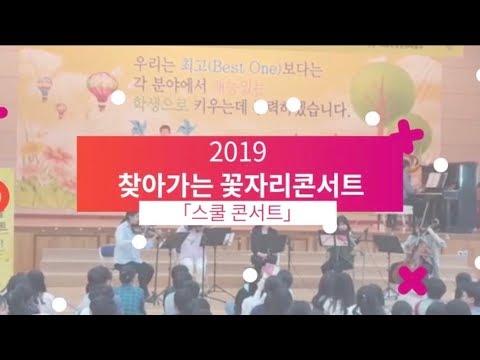 2019 서초구 찾아가는 꽃자리 콘서트 ' 스쿨콘서트'