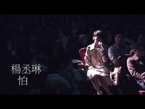 楊丞琳Rainie Yang - 怕 MV