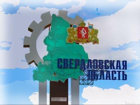 #Видеодневник Екатеринбург-Югорск[Привет с Урала 2015]HD