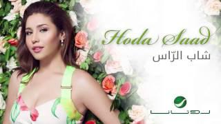 Hoda Saad - Shab El Ras   هدى سعد - شاب الراس