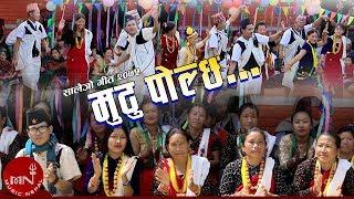 Mutu Jalchha - Saroj Magar & Gita Roka