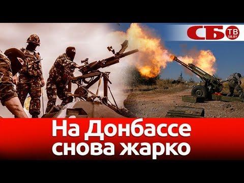 На Донбассе снова жарко   бои под Горловкой   Светлодарская дуга