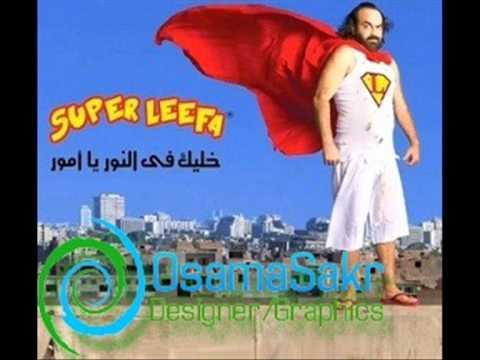 (Bent El-Nass) Super Lefa KhaleeK Fe ElNour (видео)
