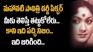 SHOCKING Facts About MAHANATI Savitri | OMG! NEGATIVE Shade Of Mahanati