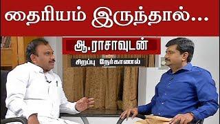 Video ராகுல் பிரதமராவதில் திமுகவிற்கு தயக்கமில்லை! | EXCLUSIVE Interview With A Raja (DMK) | 10/24/18 MP3, 3GP, MP4, WEBM, AVI, FLV Desember 2018