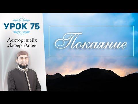 Урок 75. Покаяние