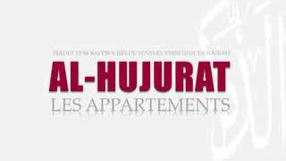 49- Al Hujurat - Tafsir bamanakan par Bachire Doucoure Ntielle