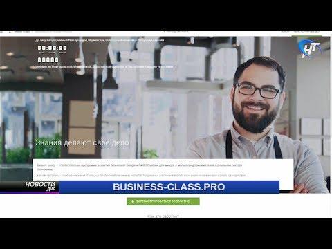 В Новгородской области запускается бесплатная программа для предпринимателей «Бизнес класс»