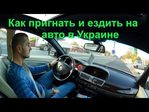 Как мы пригнали авто из Болгарии что бы ездить в Украине - DomaVideo.Ru