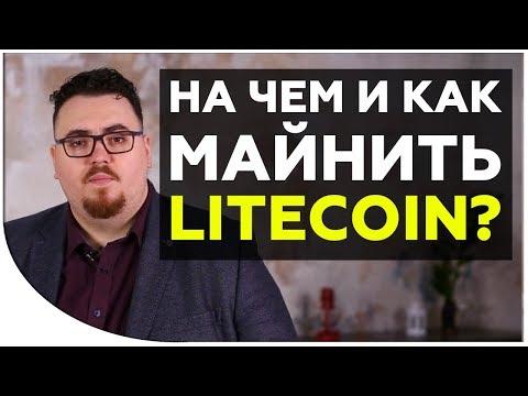 Лайткоин взлетел: как майнить liтесоin Стоит ли майнить лайткоин сейчас На чем майним liтесоin мы - DomaVideo.Ru