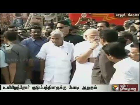 PM-Narendra-Modi-visits-Kerala-temple-fire-accident-site
