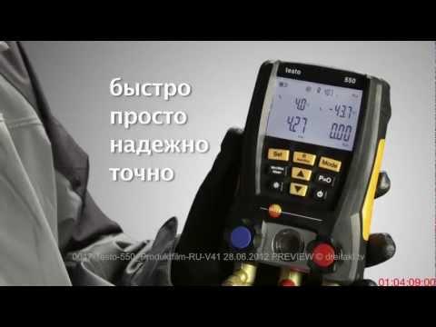 Testo 340 Инструкция По Эксплуатации