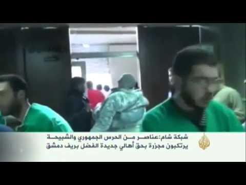 مجزرة في جديدة الفضل بريف دمشق