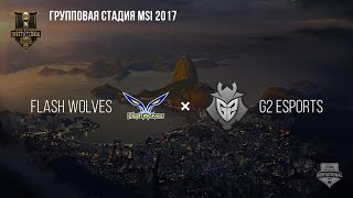 Flash Wolves vs G2 – MSI 2017 Group Stage. День 1: Игра 4 / LCL