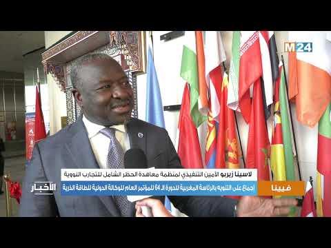 فيينا: إجماع على التنويه بالرئاسة المغربية للدورة الـ 64 للمؤتمر العام للوكالة الدولية للطاقة الذرية