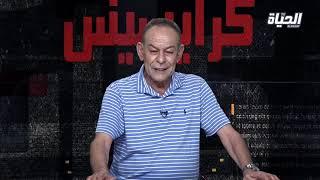 قناة الحياة -برنامج كرايسيس 19/07/2021