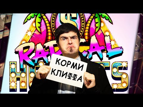 RADICAL HEIGHTS - ОБЗОР. \