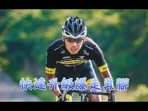 勇腳訓練班-騎乘強度循序漸進 - 單車誌-Cycling update