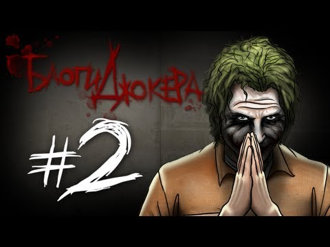 Блоги Джокера - Связанный Аркхама (2) - DomaVideo.Ru