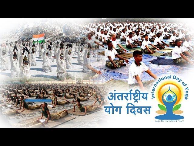 भारत के वीर जवान अंतर्राष्ट्रीय योग दिवस को ..