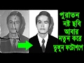 Adobe photoshop bangla tutorial cs6 part-1:নষ্ট হয়ে যাওয়া ফটোকে নতুনের মত করে তুলুন ফটোশপে