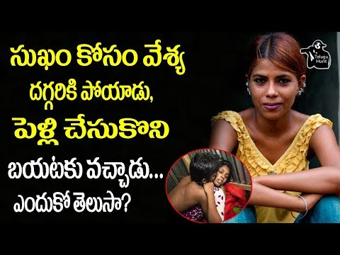 Young Boy Married A Prostitute After Enjoying For Years | Husbands Of Prostitutes | Telugu Hunt