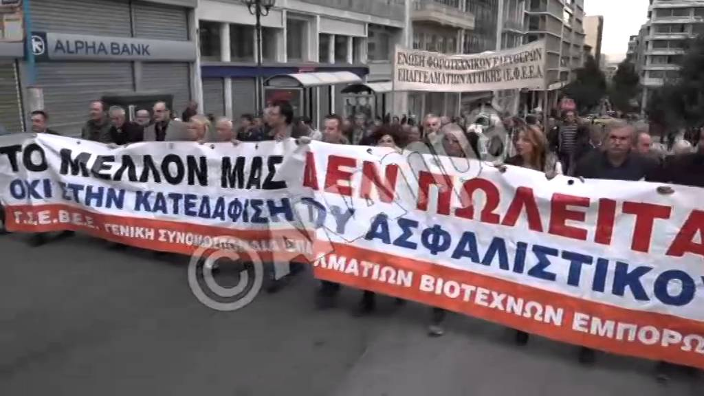 Συλλαλητήριο της ΓΣΕΕ -ΑΔΕΔΥ για το ασφαλιστικό