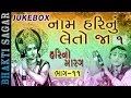 Hari No Marag Part 11 | Naam Harinu Leto Jaa - 1 | Krishna Bhajan | Hari Bharwad Gujarati Bhajan