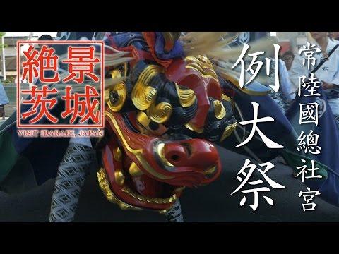 【絶景茨城/関東三大祭】常陸國總社宮例大祭|VISIT IBARAKI, JAPAN