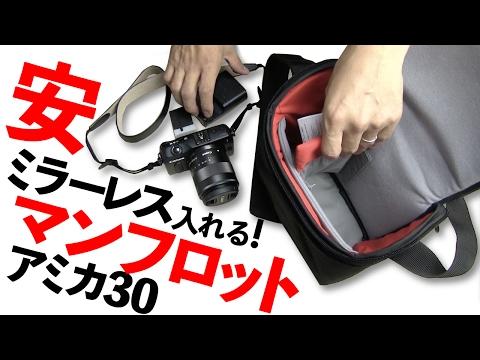 【カメラ】安くて高品質?マンフロット アミカ30 カメラバック Manfrotto Amica 30