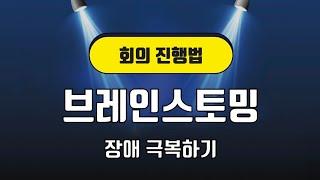 #1 [퍼실리테이션] 브레인스토밍 장애 극복하기 2016 10 10
