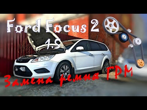 форд фокус 2 замена ремня грм по регламенту
