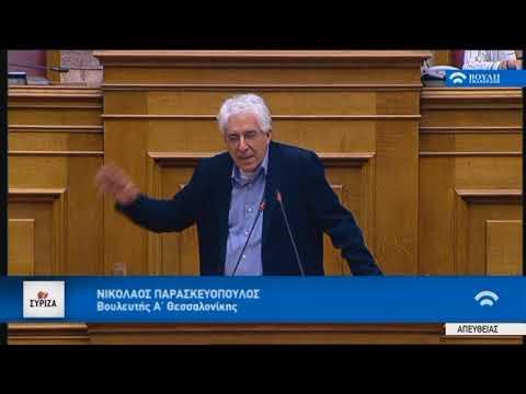 H ομιλία του Ν. Παρασκευόπουλου κατά τη συζήτηση του ν/σ για την αναδοχή και την υιοθεσία