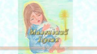 Віршик про Ісуса | Анімовані вірші для дітей українською мовою