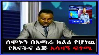 Ethiopia: ሰሞኑን  በአማራ ክልል የሆነዉ  የእናትና ልጅ ፍፃሜ /መሴ ሪዞርት/ #SamiStudio