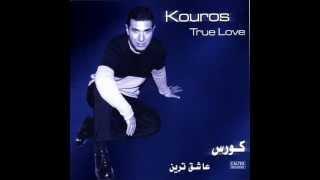 Kouros - Asheghtarin  کورس - عاشق ترین